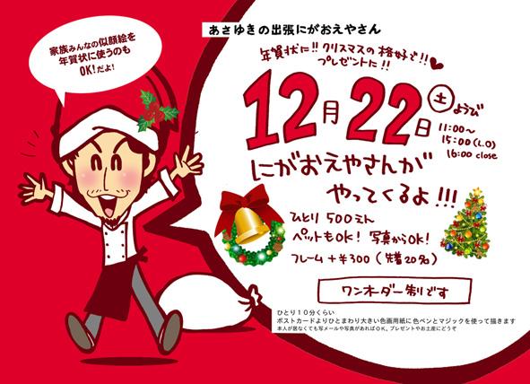 nstylepop20121222.jpg